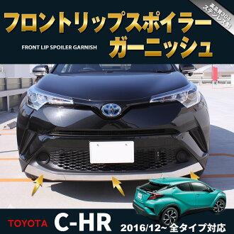 丰田C-HR外装patsufurontorippusupoiradoresuappukasutamuakusesarikasutamupatsuearo设计丰田c-hr CHR ZYX10 NGX50全等级对应公司外物品