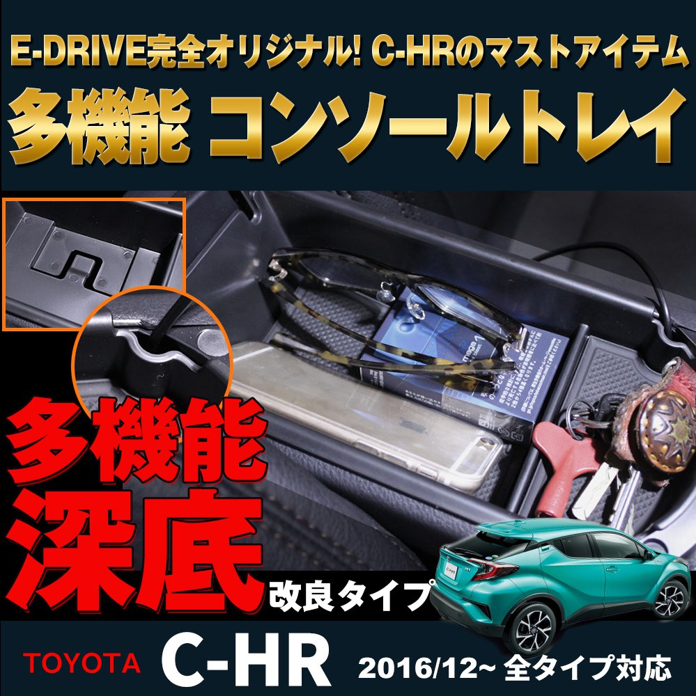 c-hr chr パーツ コンソールトレイ 内装 トヨタ カスタム アクセサリー インテリア ドレスアップ コンソールボックス コンソール オプション センターコンソール ドリンクホルダー インテリアパネル C-HR CH-R 収納