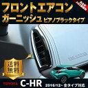 【全品送料無料】トヨタ C-HR 内装 パーツ エアコン 吹き出し口 インテリア ドレスアップ カスタム アクセサリー エア…