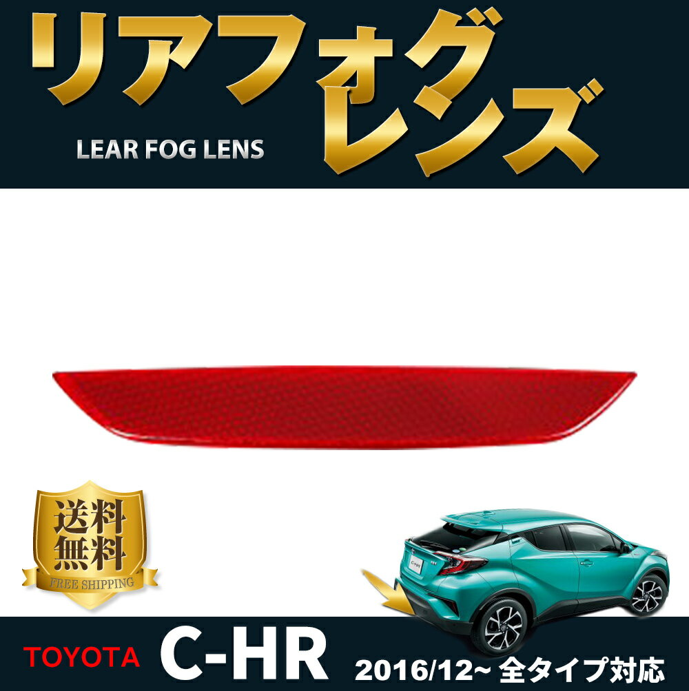 C-HR CHR 外装 パーツ リアフォグ レンズ ガーニッシュ ドレスアップ カスタム アクセサリー カスタムパーツ エアロ 設計 TOYOTA c-hr CHR ZYX10 NGX50 全グレード対応