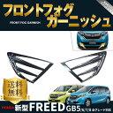 【E-Drive】 ホンダ 新型 フリード GB 5 / 6 / 7 / 8 型 専用 外装 パーツ フロント フォグ ライト ランプ ガーニッシュ カバー A...