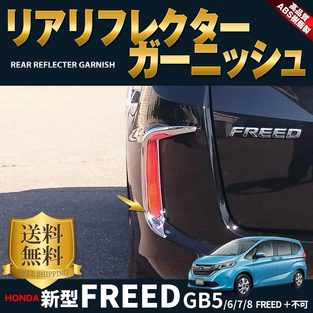 新型 フリード GB系(フリード+不可) リア リフレクター カバー ガーニッシュ メッキ フレーム リアフォグ ABS 樹脂 ドレスアップ カスタム アクセサリー カスタムパーツ エアロ 専用設計 HONDA FREED フリード