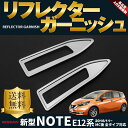 日產筆記本e-power patsuriarifurekutaganisshu NOTE e12後半期