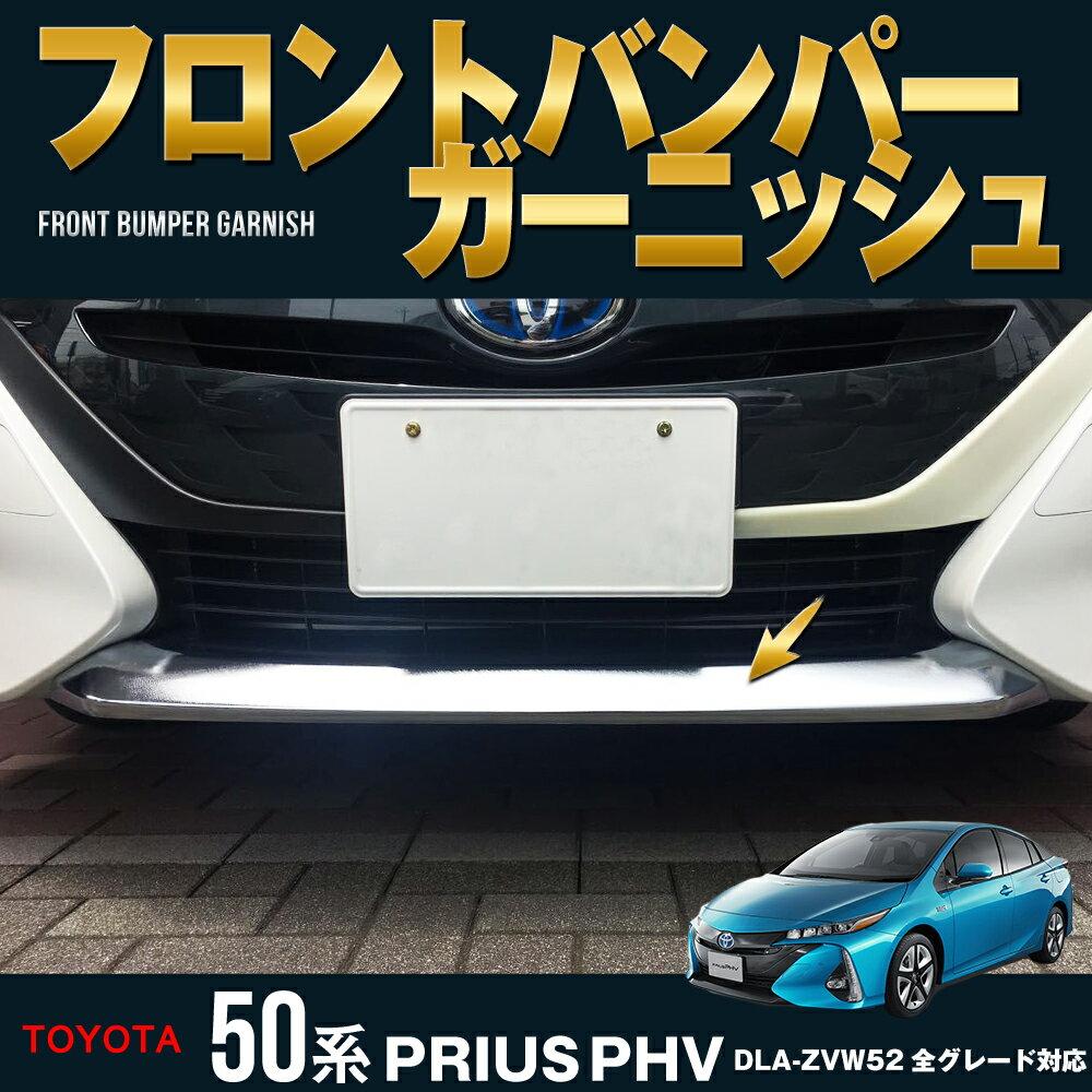 【スーパーSALE半額】プリウス PHV ZVW52 パーツ フロント バンパー ガーニッシュ ドレスアップ カスタム アクセサリー メッキ 新型 トヨタ TOYOTA PRIUS PHV 52系 全グレード対応