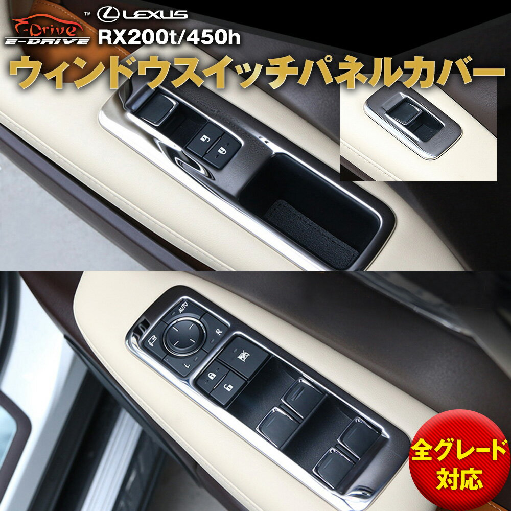 【車種パーツ全品クーポン半額】レクサス RX200t RX450h 新型 RX 20系 パーツ ドア ウィンドウ スイッチ パネル セット 内装 ガーニッシュ インテリア ドレスアップ アクセサリー ボタン カスタムパーツ 新型 LEXUS RX
