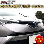 トヨタC-HR専用外装パーツフロントグリルガーニッシュ