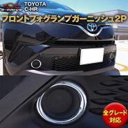 トヨタC-HR専用外装フロントフォグカバー