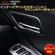 トヨタC-HR専用内装フロントドアドアハンドルインテリアカバー(シルバー)フレームドレスアップカスタムトヨタTOYOTACH-RCHR社外品