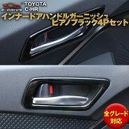 トヨタC-HR専用内装フロントドアドアハンドルインテリアカバー(ピアノブラック)フレームドレスアップカスタムトヨタTOYOTACH-RCHR社外品
