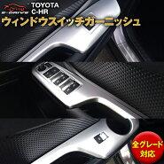 トヨタC-HR専用内装インテリアパネルウィンドウスイッチベースパネル(シルバー)フレームドレスアップカスタムトヨタTOYOTACH-RCHR社外品