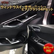 トヨタC-HR専用内装インテリアパネルウィンドウスイッチベースパネル(ピアノブラック)フレームドレスアップカスタムトヨタTOYOTACH-RCHR社外品