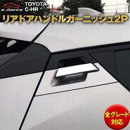 トヨタC-HR専用外装パーツリアドアハンドルガーニッシュドレスアップパーツ専用設計TOYOTAchrCHR全グレード対応社外品