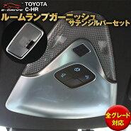 トヨタC-HR専用内装フロントエアコン吹き出し口インテリアカバー(シルバー)フレームドレスアップカスタムトヨタTOYOTACH-RCHR社外品