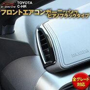 トヨタC-HR専用内装フロントエアコン吹き出し口インテリアカバー(ピアノブラック)前後セットフレームドレスアップカスタムトヨタTOYOTACH-RCHR社外品