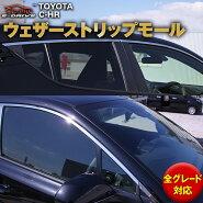 【E-Drive】トヨタC-HR全グレード対応専用外装パーツウェザーストリップモールガーニッシュステンレス304鏡面メッキサイドウインドゥモールエクステリアドレスアップカスタムTOYOTAc-hrCHRZYX10NGX50社外品