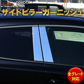 C-HR CHR 全グレード 対応 専用 外装 パーツ ピラー ガーニッシュ ステンレス 304 鏡面 メッキ サイドウインドゥ モール サイドピラー エクステリア ドレスアップ カスタム TOYOTA c-hr CHR ZYX10 NGX50