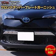 トヨタC-HR専用外装パーツフロントコーナーガーニッシュドレスアップカスタムトヨタTOYOTACH-RCHR