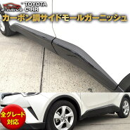 C-HRCHR外装パーツサイドドアモールガーニッシュカーボン調フレームドレスアップカスタムアクセサリーカスタムパーツエアロ設計TOYOTAc-hrCHRZYX10NGX50全グレード対応