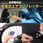 電動携帯空気入れオートコンプレッサー充電式自電車車バイク対応エアフォークプロ