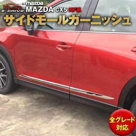 マツダ CX-5 KF サイドモール ガーニッシュ ドレスアップ カスタムパーツ MAZDA cx-5 kf 社外品