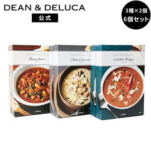 DEAN & DELUCA スープアソートボックス ギフトボックス付き 母の日 おしゃれ 本格的 お手軽 簡単 日持ち オマール海老 ビスク クラムチャウダー ミネストローネ