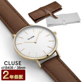 【P5倍 9/19 20:00-9/24 1:59】[2年保証] クルース CLUSE CL18408 腕時計 レディース メンズ ユニセックス ゴールド&ホワイト/ブラウンレザー プレゼント