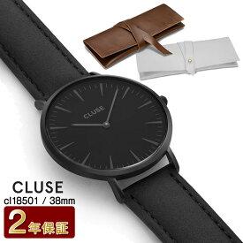 【P5倍 9/19 20:00-9/24 1:59】[2年保証] クルース CLUSE CL18501 腕時計 レディース メンズ ユニセックス フルブラックモデル プレゼント