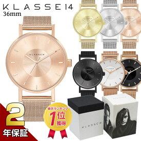 [2年保証]★楽天1位獲得★ クラス14 KLASSE14 腕時計 プレゼント ギフト MARIO NOBILE VOLARE メンズ レディース 36mm メッシュベルト ユニセックス
