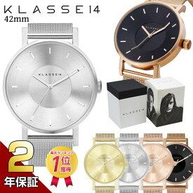[2年保証]★楽天1位獲得★ クラス14 KLASSE14 腕時計 プレゼント ギフト MARIO NOBILE VOLARE メンズ レディース 42mm メッシュベルト ユニセックス