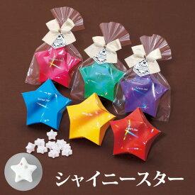 シャイニースター【プチギフト お菓子】【注文は30個から受付】◎
