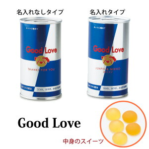 Good Love 名前入り可【プチギフト】BW05
