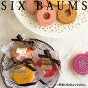 【出荷5/23〜予定】6BAUMS【注文は20個から受付】【プチギフト】