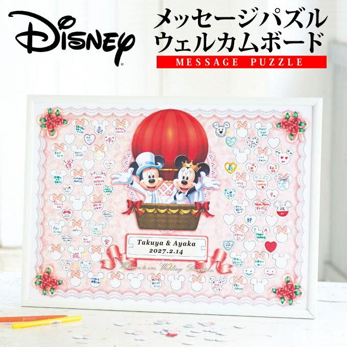 【最短発送11/30〜】ディズニー メッセージパズル ウエルカムボード【Disneyzone】【ミッキーマウス】【よせがき】