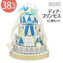 ディア・プリンセス(クッキー・紅茶) 62個セット【プチギフト】【ウェルカムボード】