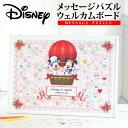 【最短発送12/18〜】ディズニー メッセージパズル ウエルカムボード【Disneyzone】【ミッキーマウス】【よせがき】
