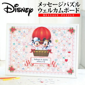 【最短発送11/29〜】ディズニー メッセージパズル ウエルカムボード【Disneyzone】【ミッキーマウス】【よせがき】
