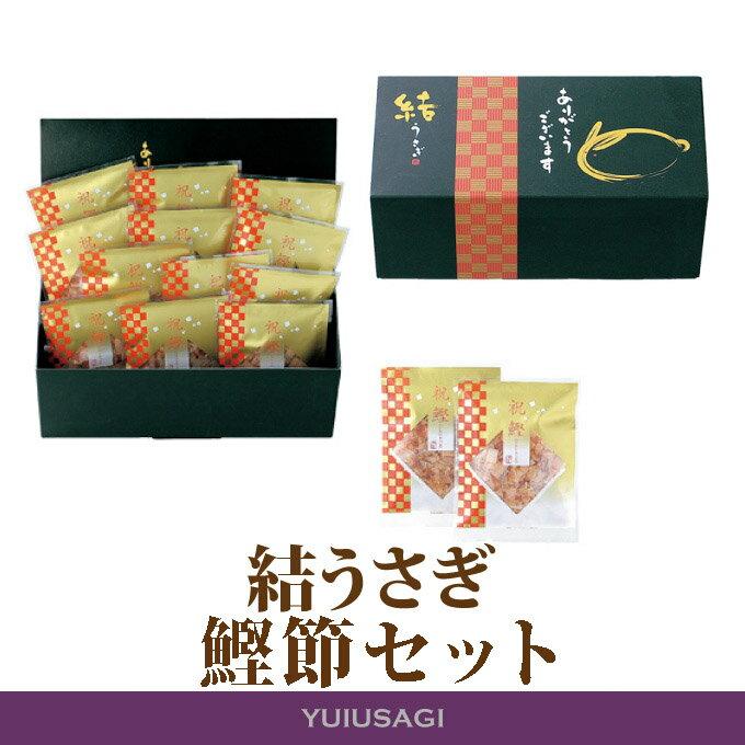 結うさぎ 鰹節セット【引き菓子】【引き出物】【内祝】