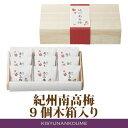 【35%off】紀州南高梅 9粒木箱入り 【引き菓子】【引き出物】【内祝】【配送B】