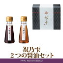 【35%off】祝乃雫 2つの醤油セット【引き菓子】【引き出物】【内祝】【配送B】