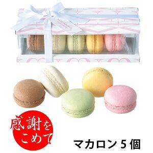 マカロン5個セット【引き菓子】【引き出物】【内祝】