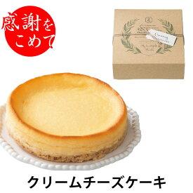 P3倍4/5迄★クリーミーチーズケーキ【引き菓子】【引き出物】【内祝】