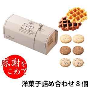 【愛知より出荷】サニー・ハニー・ガーデン Waffle & Cookie【引き菓子】【引き出物】【内祝】