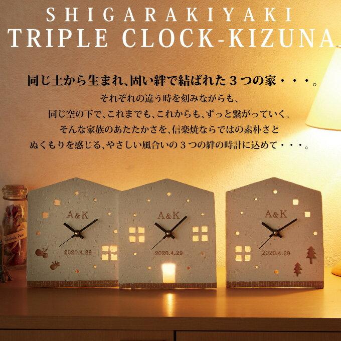 【最短発送2/1〜】3つのKIZUNA時計(名入れ) 【送料無料:沖縄除く】【両親プレゼント結婚式 披露宴 贈呈】