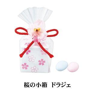 桜の小箱ドラジェ【プチギフト】【注文は30個から受付】