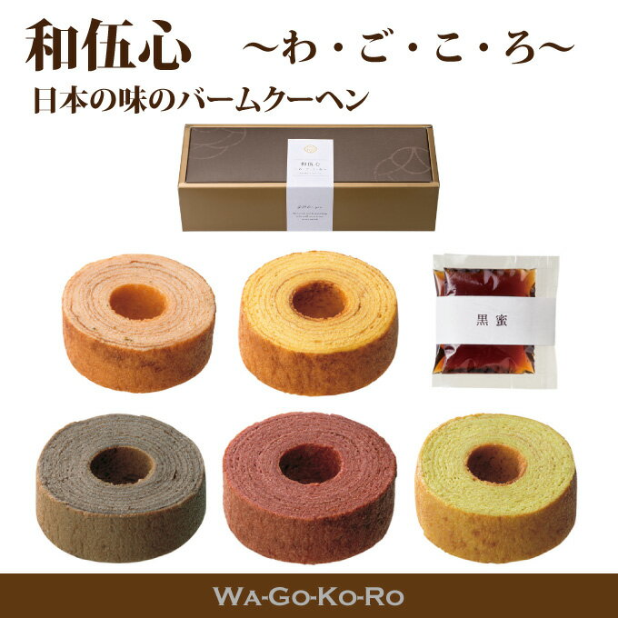 和伍心〜わ・ご・こ・ろ〜日本の味のバームクーヘン【引き菓子】【引き出物】【内祝】