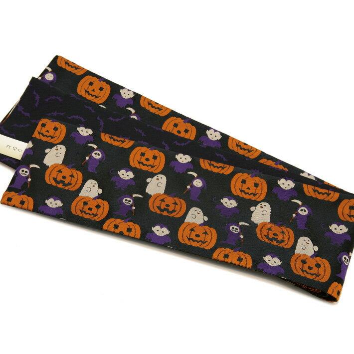 半幅帯 おりびと ハロウィン かぼちゃ おばけ コウモリ 黒 オレンジ 織美桐 半巾帯 半幅 帯 細帯
