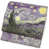 京袋帯西陣織染め帯星月夜ゴッホ青紫黄絵画印象派西洋美術芸術絹日本製着物お太鼓