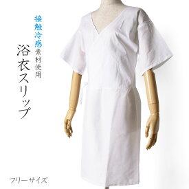 浴衣スリップ フリーサイズ ワンピース 下着 着物スリップ 肌着 前合わせ 肌襦袢 裾除け ゆかた下 和装