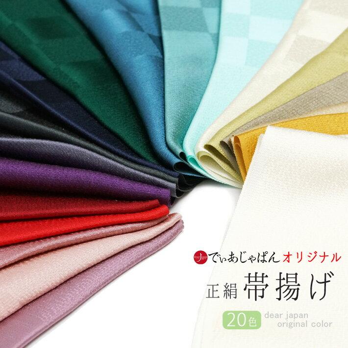 正絹帯揚 20色 地紋入り 伝統文様 市松 単色 和装小物