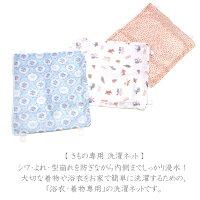 着物洗濯ネット洗える着物水色ピンク花ストライプ和装浴衣お手入れ小物